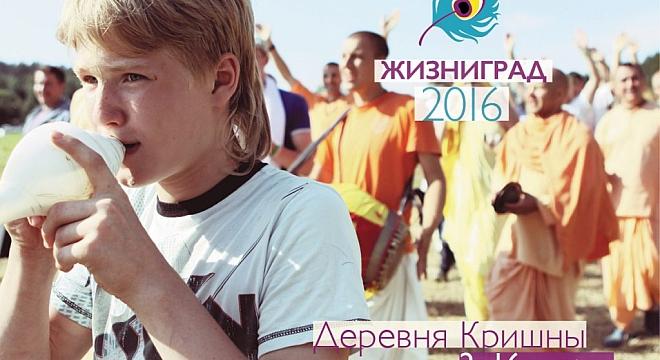 Жизниград 2018 как прошел